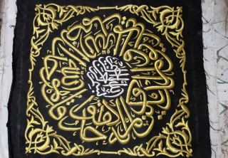 Mecca Wall Hanging Textile Metal Embroidery Panel