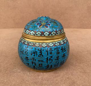 Antique Cloisonne Enamel Circular Box and Cover Qing Qianlong Mark 8