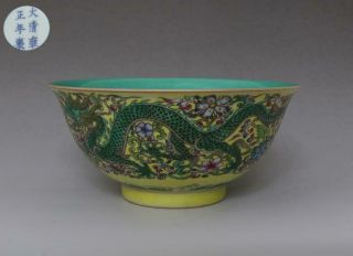 Very Fine Chinese Famille Rose Porcelain Bowl Yongzheng Marked (634)