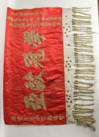 Antique 19/20thc Chinese Qing / Republic Mandarin Silk Embroidery Rectangle