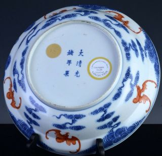 Large C1900 Chinese Imperial Guangxu Mark & Period Blue White Iron Red Bats Bowl