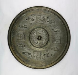 Rare Very Large Antique Qing Chinese Bronze Marriage Mirror Wall Plaque