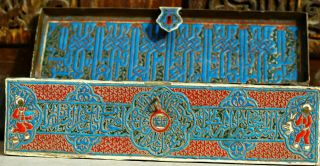 Rarest Islamic Enamel Gilt Copper Ottoman Mamluk Islamic Art Pen Box Qalamdan 40