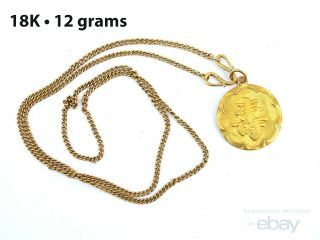 Vintage Chinese 18k Gold Coin Necklace - 12 Grams Gold Chain