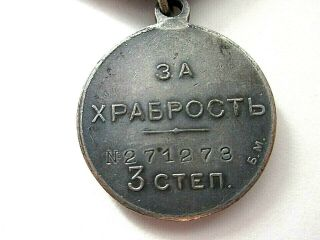 Russian Imperial Wwi Medal For Bravery 3rd Class Rare