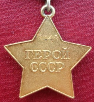Russian USSR order medal Hero of the Soviet Union gold star 6