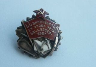 Order Of The Labor Red Banner Of Georgia,  Ussr,  Silver,