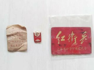 China Cultural Revolution Era The Red Guard Arm Patch Vinyl And Chairman Mao Pin