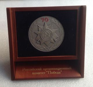 Plakette Medal Russian Organizing Committee 70 Y.  Victory In Patriotic War Rare