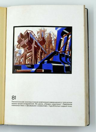 RARE Yakov Chernikhov.  Architectural fantasy.  101 composition in colors.  1933 5