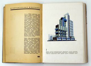 RARE Yakov Chernikhov.  Architectural fantasy.  101 composition in colors.  1933 7