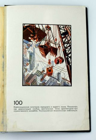 RARE Yakov Chernikhov.  Architectural fantasy.  101 composition in colors.  1933 8