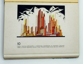 RARE Yakov Chernikhov.  Architectural fantasy.  101 composition in colors.  1933 9