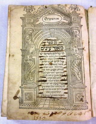 Antique Judaica Early Hebrew Book 1500's Woodcuts Writings