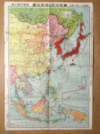 Wwii China Far East Situation Map Sino - Japanese War Philippines Indonesia Taiwan