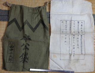 Ww2 1941 Japanese Army Personal Effects Bag & Killed In Action Remains Bag