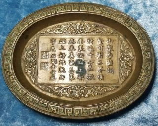 18TH.  C.  QING CHINESE BRASS/ BRONZE ' SCHOLARS OBJECT ' DISH CALLIGRAPHY POEM.  1780 3