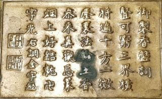18TH.  C.  QING CHINESE BRASS/ BRONZE ' SCHOLARS OBJECT ' DISH CALLIGRAPHY POEM.  1780 9