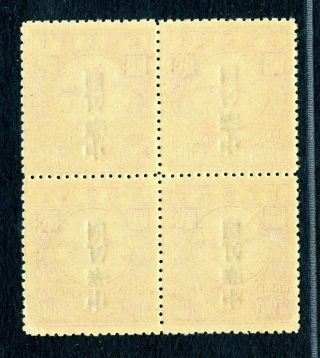 1912 ROC overprint INVERTED on Flying geese $2 block of 4 MNH Chan 165b RARE 2