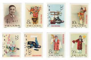 China - Prc - Vf C94b Mei Lanfang - Imperf.  Lightly Hinged Complete Set - Rare