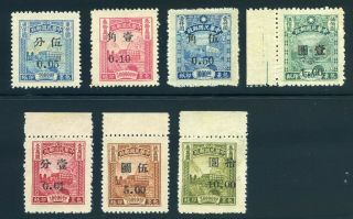 1949 Silver Yuan Hunan Parcel Post Stamps Complete Set Chan Sp1 - 7 Rare