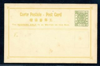 Rare Unissued Shanghai Postal Stationery W/hand Painting On Reverse