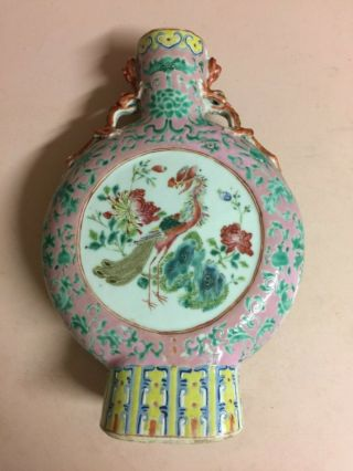 Antique Chinese Famille Rose Porcelain Moon Flask Vase,  H10.  5""