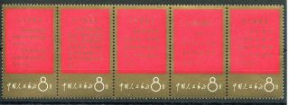 Rc 13025 China 1967 Mao Thoughts Strip Of 5 Mh F - Vf Rare