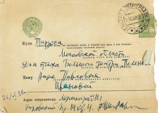 Rare Letter From The Great Russian Composer Dmitri Shostakovich 1938