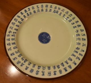 Chinese Celadon Porcelain Plate With Blue Xuande Period Ming Dynasty Mark 10.  5 ""
