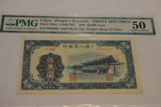 Specimen Rare China Prc First Edition 1950 50000 Yuan Pick 856s Pmg 50&53