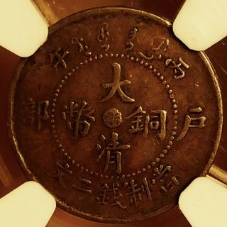1906 China,  Chekiang,  2 Cash,  Dragon Copper Coin,  Ngc Au53 Bn,  Rare Chinese Antique