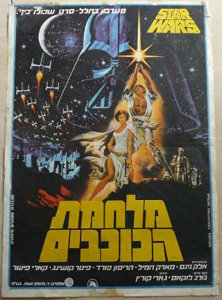 Star Wars Israel Movie Poster 1977 V.  Rare Collector Edition