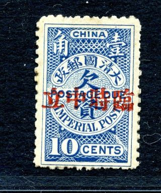 1912 Provisional Neutrality Ovpt On Postage Due 10cts Chan D20 Rare
