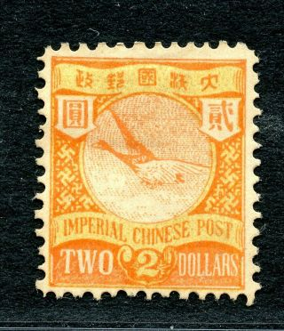 1897 Icp Flying Geese $2 Chan 102 Rare