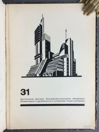 1933 Rare Yakov Chernikhov The Design Of Arhitectural And Machine Forms