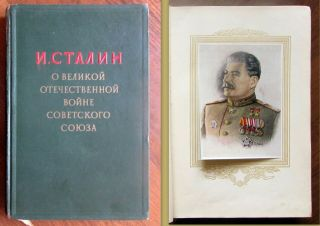 "1948 Rare Edition Soviet Russian Stalin "" About The Great Patriotic War "" Ww2"