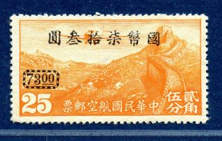 1946 Cnc $73 On 25cts Airmail Peking Print Airmail Chan A47 Very Rare