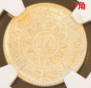 Rare 1928 China Fukien Silver 10 Cent Coin Ngc L&m - 851 Y - 388 Ms 62