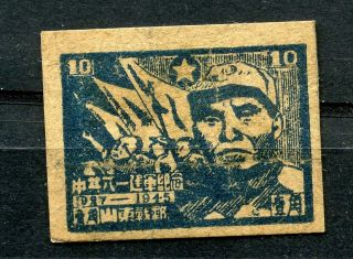 1945 East China 1st August Pla Day 10cts Deep Blue Yang Ec60a Rare