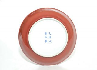 A Very Rare Chinese Copper - Red Porcelain Dish