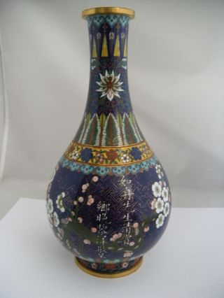 """Vintage Signed Chinese Cloisonne Vase 7.  5 """" Character Poetry.  Exquisite"""