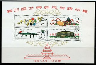 Weeda China Prc 566a Vf Mnh Rare Souvenir Sheet Cv $900