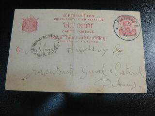 Thailand 1894 4a Postal Card To China Peking Rare 25