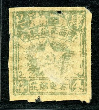 1930 Liberated Areas West Fukien Red Post 4 Pian Yang Rep6 Very Rare