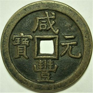 China 1851 - 61 100 Cash Of Emperor Hsien - Feng - Chi - Ch