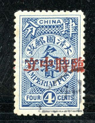 1912 Provisional Neutrality Ovpt On Postage Due 4cts Cto Chan D18 Rare
