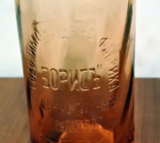 Vintage Extremely Rare Soda Siphon Seltzer Bottle From Bulgaria